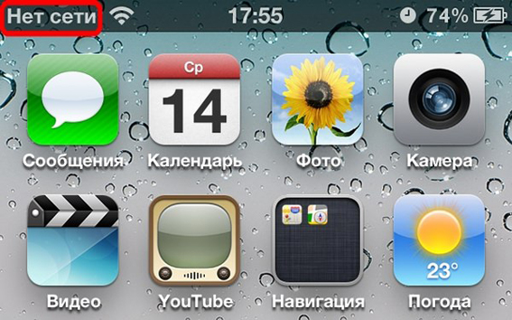 net seti iphone